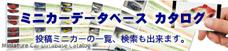 ミニカーコレクション_モノぶろぐー