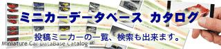 ミニカーデータベース