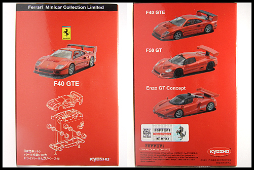 KYOSNO_Ferrari_Minicar_Collection_Limited_Edition_F40_GTE_1