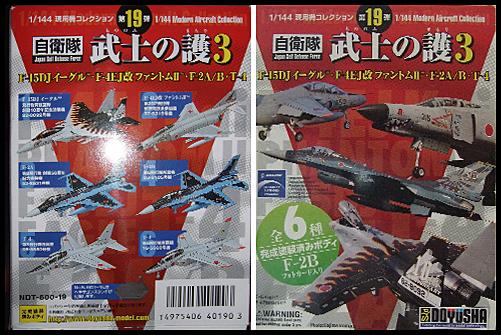 DOYUSHA_MONONOFUNO_MAMORI3_F-4EJ_PHANTOM_2
