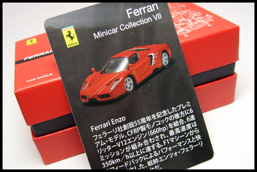 KYOSHO_FERRARI_7_ENZO_TEST_CAR11