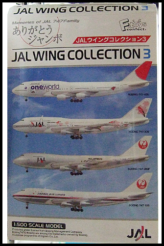 F-toys_JAL_WING_COLLECTION_3_6