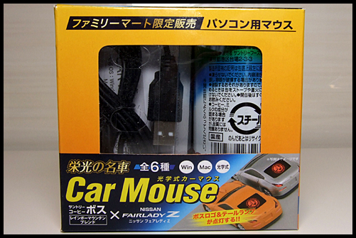 BOSS_CAR_MOUSE_NISSAN_FAIRLADY_Z_1