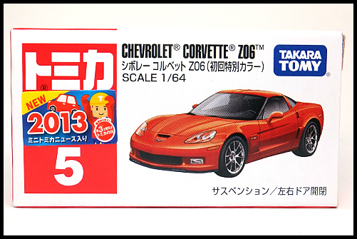 TOMICA_No5_CHEVROLET_CORVETTE_Z061