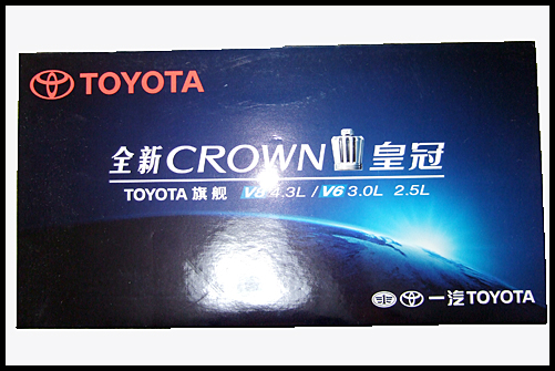 PAUDI_TOYOTA_CROWN_MAJESTA_BLACK_27