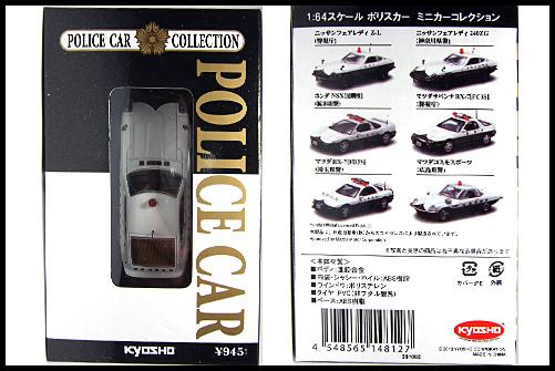 KYOSHO_POLICE_CAR_NISSAN_FAIRLADY_240ZG_12