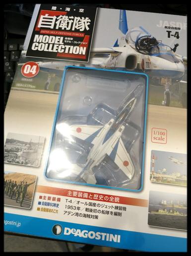 DEAGOSTINI_JASDF_T-4_Blue2