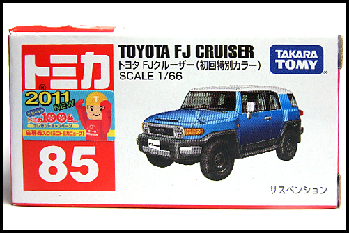 TOMICA_85_TOYOTA_FJ_CRUISER_FIRST_9