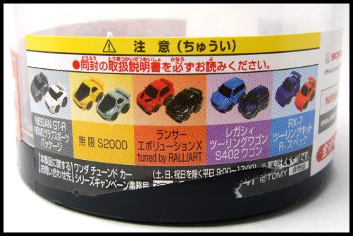 WANDA_Mini_Mini_CHOROQ_MUGEN_S20001