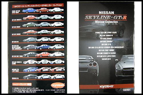 KYOSHO_NISSAN_SKYLINE_GT-R_NISSAN_GT-R_1