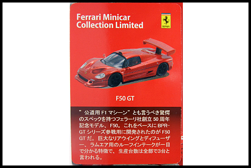 KYOSNO_Ferrari_Minicar_Collection_Limited_Edition_F50_GT_10