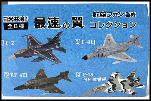 UCC_F-4EJ_11