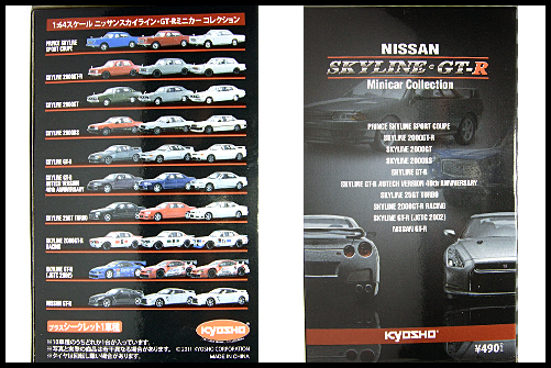KYOSHO_NISSAN_SKYLINE_GT-R_COLLECTION_SKYLINE_2000RS_SILVER_1