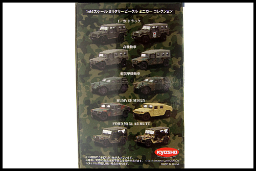 KYOSHO_MILITARY_1_2t_TRUCK_11