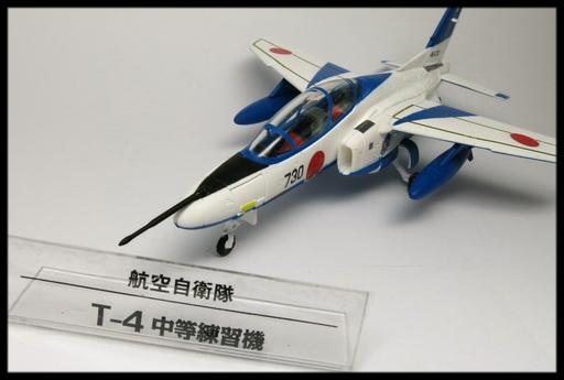 DEAGOSTINI_JASDF_T-4_Blue17
