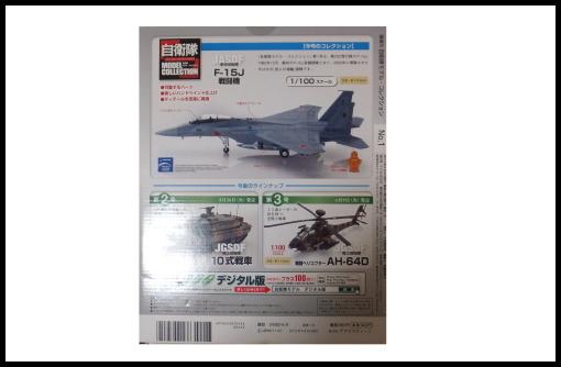 DeAGOSTINI_F-15J3