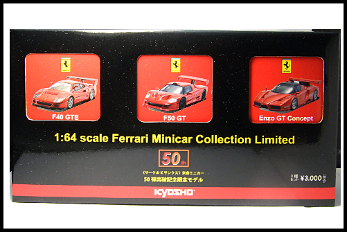 KYOSNO_Ferrari_Minicar_Collection_Limited_Edition_F50_GT_1