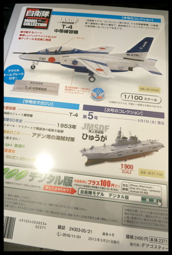 DEAGOSTINI_JASDF_T-4_Blue11