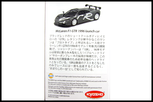 KYOSHO_McLaren_F1_GTR_1996_launch_car8