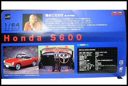 DyDo_Honda_S600_8