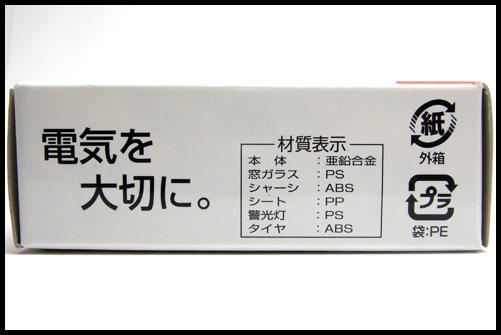 TOMICA_TOKYO_TEPCO_9