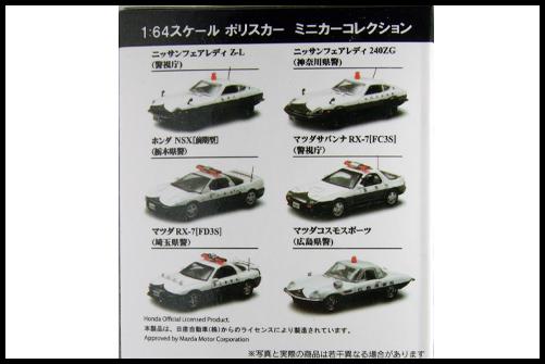 KYOSHO_POLICE_CAR_HONDA_NSX4
