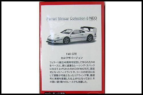 KYOSHO_FERRARI8_NEO_F40_GTE_MATTE_WHITE_8