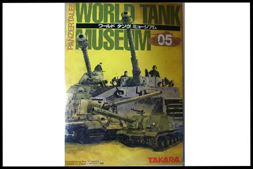 WORLD_TANK_MUSEUM_Series05_Jagdtiger_1