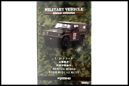 KYOSHO_MILITARY_1_2t_TRUCK_1