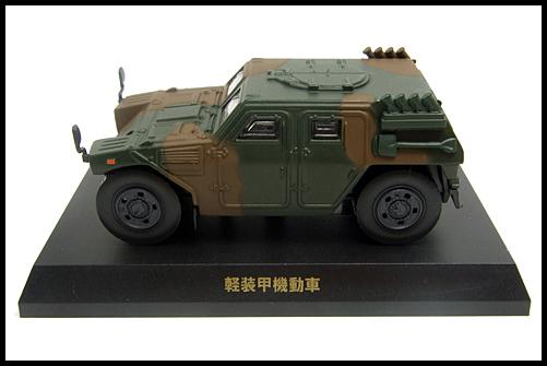 KYOSHO_MILITARY_Light_Armoured_Vehicle_10