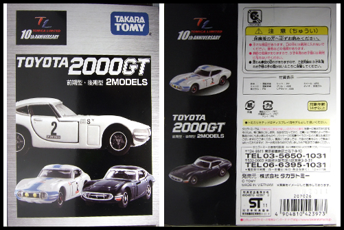 TOMICA_LIMITED_TOYOTA_2000GT_2MODELS_SECOND_1