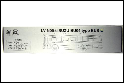 TOMICA_LIMITED_VINTAGE_NEO_ISUZU_BUS12