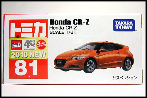 TOMICA_No81_HONDA_CR-Z_9