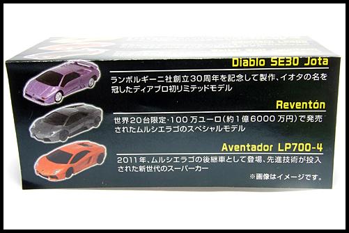 BOSS_Lamborghini_Selection_Aventador_LP700-4_6