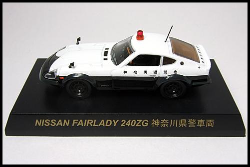 KYOSHO_POLICE_CAR_NISSAN_FAIRLADY_240ZG_1
