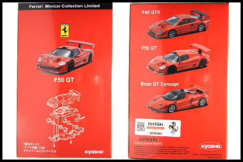 KYOSNO_Ferrari_Minicar_Collection_Limited_Edition_F50_GT_14