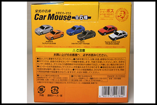 BOSS_CAR_MOUSE_NISSAN_FAIRLADY_Z_8