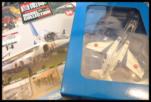 DEAGOSTINI_JASDF_T-4_Blue15