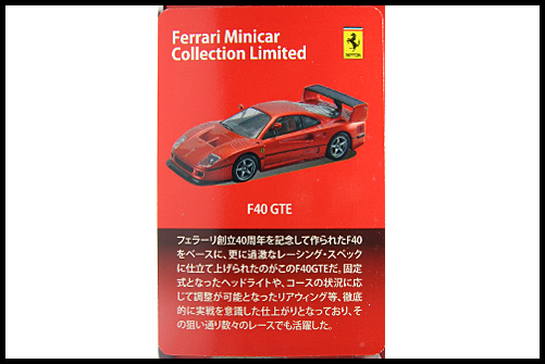 KYOSNO_Ferrari_Minicar_Collection_Limited_Edition_F40_GTE_9